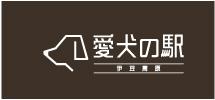 愛犬の駅 伊豆高原