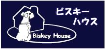 ワンコ初めての旅行 安心の宿 ビスキーハウス