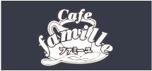 カフェ ファミーユ