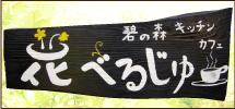 碧の森 キッチン カフェ 花べるじゅ