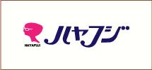 メガネ・コンタクトレンズ・補聴器のハヤフジ