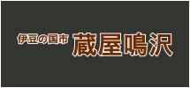 伊豆の国市 蔵屋鳴沢