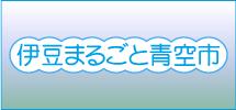 伊豆まるごと青空市2015