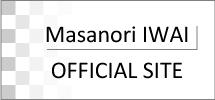 岩井正典オフィシャルサイト
