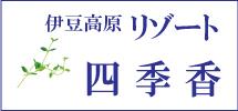 伊豆高原 リゾート 四季香